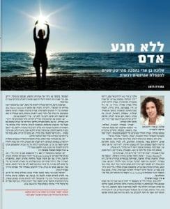 ללא מגע יד אדם - כתבה בלאשה על אלונה בן ארי